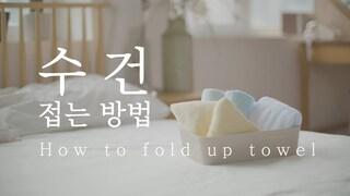 욕실 분위기가 달라지는 수건 접는 방법 3가지 / How to fold up towels