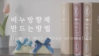 안 쓰는 비누로 집안을 향기롭게, 비누방향제 만드는 방법 / How to make soap aromatics