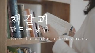 언제든 다시 볼 수 있게, 책갈피 만드는 방법 / How to make a bookmark