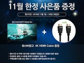 와사비망고 'ZEN U430 UHDTV Palette Slim' 고객 대상 케이블 증정 행사