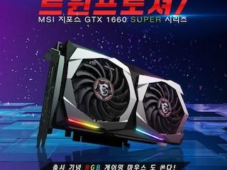 MSI코리아 '지포스 GTX 1660 SUPER 게이밍X 6GB 트윈프로져7' 출시 및 이벤트