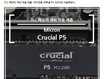 [SSD] 마이크론 크루셜 P5 사용해보니