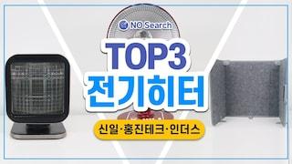 용도별 전기히터 3종 추천(캠핑용, 킹성비, 발난로)