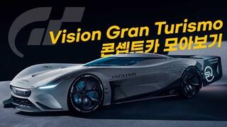 Vision Gran Turismo 콘셉트카 모아보기