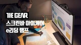 [The Gear 리뷰] 스크린바 아이케어 e리딩 램프
