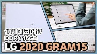 가성비 터지는 터치 스크린 노트북! / LG전자 2020 그램15 15Z90N-HA76K 노트북 리뷰 [노리다]