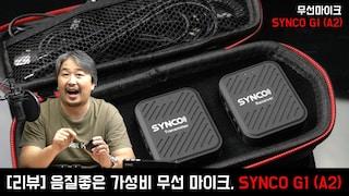 [리뷰] 음질 좋은 가성비 무선 마이크 시스템, SYNCO G1 (A2)