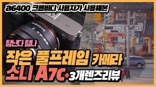 [4K/리뷰] 소니 a6400 사용자가 A7c 를 열심히 사용해본 경험후기 (sel2860 1635gm 135gm) | 미러리스 카메라 slog2 slog3 색보정 컬러그레이딩
