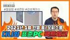 30만원대 사무용, 영상감상용 PC 최상급 ...