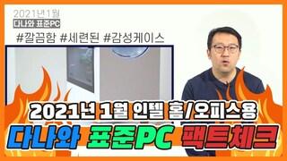30만원대 사무용, 영상감상용 PC 최상급 가성비  [다나와 표준PC...