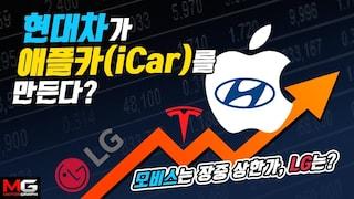 뭐? 현대차가 애플카(iCar)를 만든다고!…테슬라 살래, 애플카 살래?