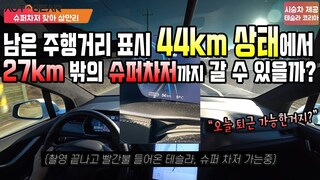 남은 주행 거리 표시 44Km 상태에서 27km 밖의 슈퍼차저까지 갈 수 있을까? 설마 길바닥에 멈추는 일은 없겠지?