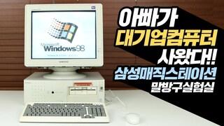 아빠가 대기업컴퓨터 사왔다! 잉? 23년전 삼성매직스테이션 ?