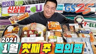 역대급 13종 편의점 신상품 한 방 리뷰