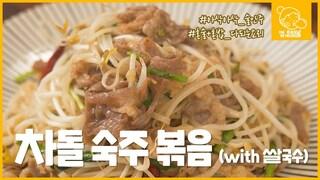 아삭아삭 숙주가 살아있는 차돌박이 숙주 볶음(with 쌀국수)껌,easy Recipe [에브리맘]