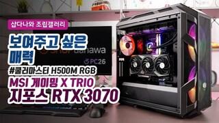 보여주고 싶은 매력 - MSI 지포스 RTX 3070 게이밍 X 트리오 트라이프로져2