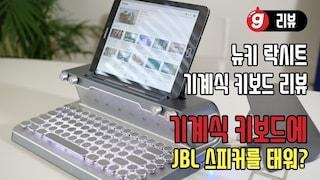 기계식 키보드에 JBL 스피커를 태워?, 뉴키 락시트(Rocksete) 기계식 키보드 리뷰
