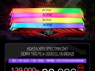 코잇 'XPG SPECTRIX D41 DDR4 RGB' 할인 행사