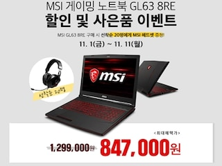 MSI코리아 GL63 8RE 게이밍 노트북 할인·사은품 증정 프로모션