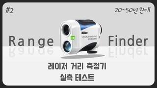 [20~50만 원대 / 6종] 레이저 거리 측정기 테스트 ②편 | Middle Level Laser Rangefinders | Gear Test