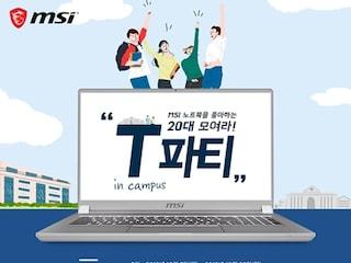 MSI코리아 'MSI 노트북 T파티 in campus 6회' 참가자 모집