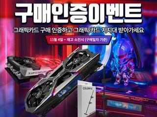 웨이코스 'COLORFUL iGame RTX 2070, 2060 SUPER' 사면 지지대 증정