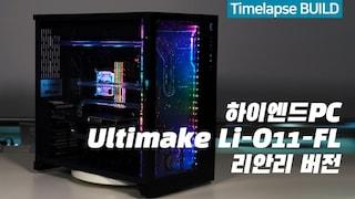 얼티메이크 하이엔드PC Ultimake Li-O11-FL 리안리 버전 타임랩스