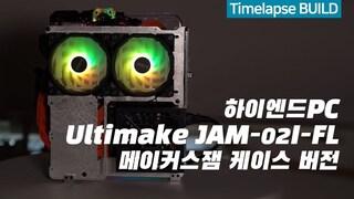 얼티메이크 하이엔드PC Ultimake JAM-02I-FL 메이커스잼 케이스 인텔 버전 타임랩스