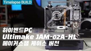 얼티메이크 하이엔드PC Ultimake JAM-02A-HL 메이커스잼 케이스 AMD 버전 타임랩스