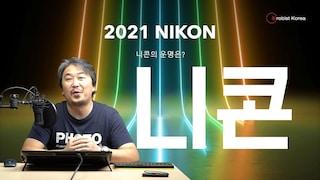 [새해특집] 니콘의 2021년은 어떤 한해가 될 것인가?