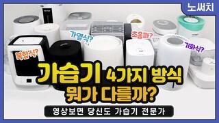 가습기 구매 전 꼭 봐야하는 영상(가습효과, 세척, 수돗물, 소음 등)