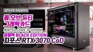 콜 오브 듀티 그래픽카드 - 이엠텍 HV 지포스 RTX 3070 BLACK MONSTER COD OC