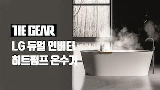 [The Gear 리뷰] 듀얼 인버터 히트펌프 온수기
