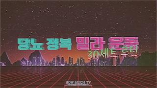 혈당 관리와 다이어트까지 쌉파서블한 밀라 운동 [뮤지션 MC]