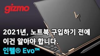 2021년, 노트북 구입하기 전에 이건 알아야 합니다. 인텔® Evo™ (인텔 이보 플랫폼)