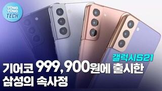 기어코 999,900원 갤럭시S21 출시한 삼성의 속사정 Samsung Unpacked 2021 (갤럭시언팩, GalaxyS21) [통통테크]