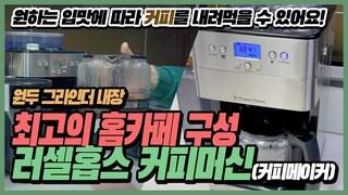 ☕ [리뷰] 원두 분쇄 그라인더까지 포함된 러셀홉스 커피머신 사용기 (with 일리원두) | 커피메이커 드립커피