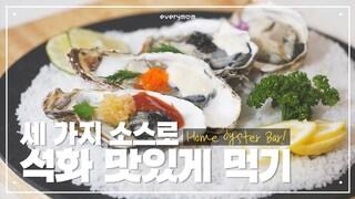 집에서 즐기는 오이스터 바! 색다른 소스 세 가지로 석화 즐기는 법 Home Oyster Bar!Korea Master Chef 박지영 [에브리맘]