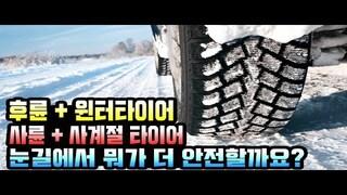 [후륜 + 윈터타이어] [사륜 + 사계절 타이어] 눈길에서 뭐가 더 안전할까요?
