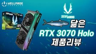 감성 넘치는 조텍의 RTX 3070 AMP Holo 제품 리뷰!(ZOTAC 지포스 RTX3070 AMP HOLO)
