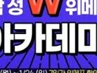 [특별할인] 삼성노트북 갤럭시북 신모델 대상 위메프 아카데미 특별할인 행사 진행