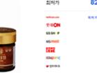 부모님 선물★[농협홍삼] 한삼인 프라임 120g = 82,800원