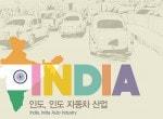 [오토저널] 인도, 인도 자동차 산업