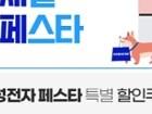 [특별할인] 삼성노트북 갤럭시북 신모델 5종 롯데온 삼성전자 세일페스타 행사 진행