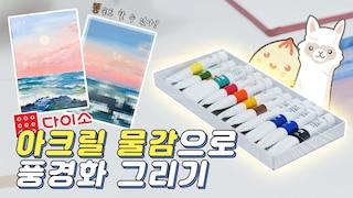 아크릴화 똥손도 그릴 수 있나?! (feat.다이소 아크릴 물감)
