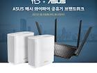 이엠텍 ' ASUS 메시 와이파이 공유기' 특가 행사