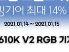 축교환 방진축 게이밍 기계식 키보드/ MAXTILL TRON G610K V2 RGB (41,900원/무배)