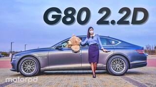 제네시스 G80 2.2 디젤 리뷰  연비는 가장 좋긴한데?! (자동차/리뷰/시승기)