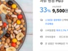 10종 믹스너트 국민안주 1kg+1kg 견과류 땅콩 MD3