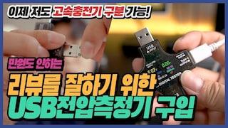[리뷰] 리뷰를 더 잘 해보려고 USB전압측정기를 구입했어요! (알리익스프레스) | 타입C USB 5핀 LCD